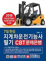 2018 최신판 7일 완성 지게차운전기능사 필기 CBT 문제은행