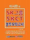 이시한의 SK그룹 SKCT 종합역량검사 최종 봉투모의고사(초판 1쇄)
