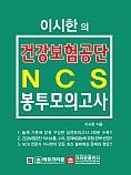 이시한의 건강보험공단 NCS직업기초능력평가최종 봉투모의고사