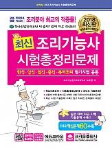 2018 최신조리기능사 시험총정리문제 /최신 기출문제 수록! 초특급 핵심문제 수록!! (13판 2쇄)