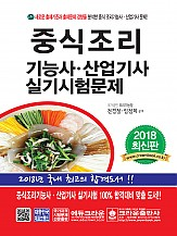 2018 중식조리기능사·산업기사 실기시험문제 (최신판!!)