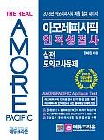 아모레퍼시픽 인적성 검사+실전모의고사문제 (신간)