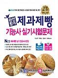 2018 완전합격 제과제빵기능사 실기시험문제 /  최신판! (동영상 DVD)