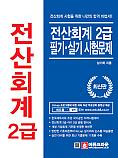 2018 전산회계 2급 필기‧실기 시험문제(6판 1쇄)