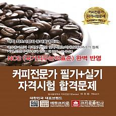 2018 커피전문가 필기+실기 자격시험 합격문제