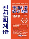 2018 전산회계 1급 필기‧실기 시험문제 (5판 1쇄)