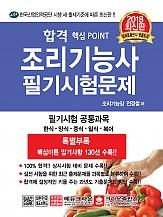 2018 합격 핵심 Point 조리기능사 필기시험문제