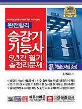 2018 최신판 완전합격 승강기기능사 5년간 필기총정리문제