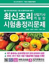 2019 최신조리 산업기사&기능장 시험 총정리 문제(개정8판 1쇄)