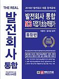 The Real 발전회사 통합 NCS 직업기초능력평가 (신간)