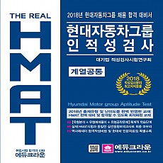 The Real HMAT 현대자동차그룹 인적성검사 (개정2판 1쇄)