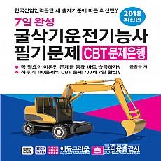 2018 7일완성 굴삭기운전기능사 필기 CBT 문제은행