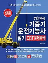 2018 7일완성 기중기운전기능사 필기 CBT 문제은행