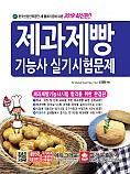 2018 제과제빵기능사 실기시험문제