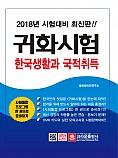 2018 귀화시험: 한국생활과 국적취득