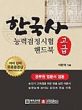 한국사능력검정시험 핸드북 고급 (개정판 1쇄)