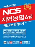 2018 NCS 지역농협 6급 한권으로 합격하기