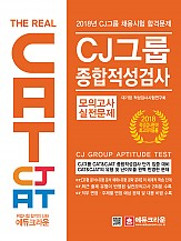 CAT&CJAT CJ그룹 종합적성검사