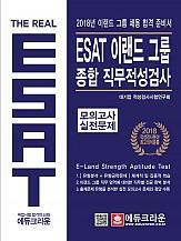 The Real ESAT 이랜드 그룹 종합 직무적성검사