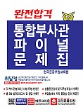 완전합격 통합부사관 파이널문제집 (초판3쇄)