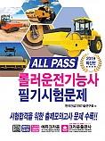2019 ALL PASS 롤러운전기능사 필기시험합격문제