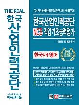 한국산업인력공단 NCS 직업기초능력평가 한국사+영어 (초판 1쇄)