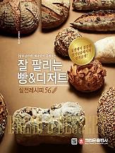 [앙토낭카렘] 제과장이 공개하는 잘 팔리는 빵&디저트 실전레시피 56