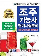 2018 최신판 조주기능사 필기시험문제