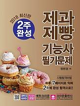 2018 2주완성 제과제빵기능사 필기문제