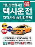 최신완전합격 택시운전자격시험 총정리문제 대전 충남 충북