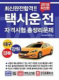최신완전합격 택시운전자격시험 총정리문제 대구 경북 강원