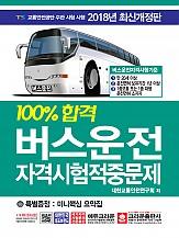 2018 100%합격 버스운전 자격시험 적중문제