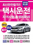 최신완전합격 택시운전자격시험 총정리문제 부산 울산 경남