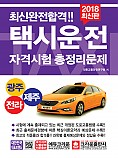 최신완전합격 택시운전자격시험 총정리문제 광주 전라 제주
