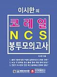 이시한의 코레일 한국철도공사  NCS  최종 봉투모의고사 (초판 1쇄)