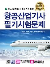 항공산업기사 필기시험문제