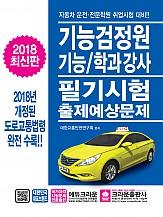 2018 기능검정원․기능강사/학과강사 필기시험 출제예상문제