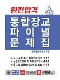 완전합격 통합장교  파이널문제집 (초판 3쇄)