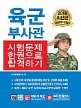 2018 육군부사관 시험문제 한권으로 합격하기