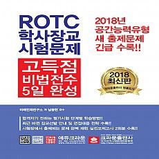 2018 ROTC 학사장교 시험문제  고득점 비법전수 5일 완성 (개정 6판 1쇄)