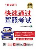 2018 운전면허시험 빨리합격하기(중국어판)