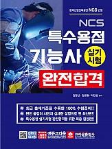 2018 특수용접기능사 실기시험 완전합격