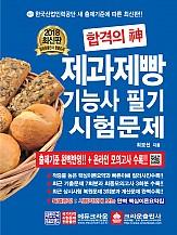 2018 합격의 신 제과제빵기능사 필기시험문제