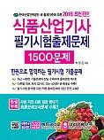 2018 식품산업기사 필기시험 출제문제  1500문제