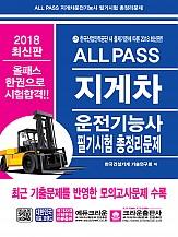2018 ALL PASS 지게차 운전기능사 필기시험 총정리문제
