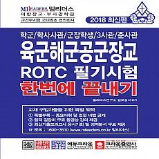2018 육군해군공군 장교 ROTC  필기시험 한번에 끝내기