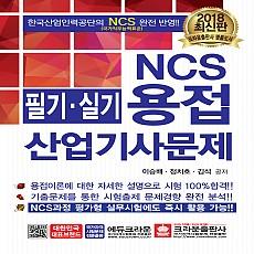 2018 NCS 용접산업기사문제 필기실기