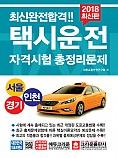 2018 최신완전합격 택시운전자격시험 총정리문제 서울 경기 인천