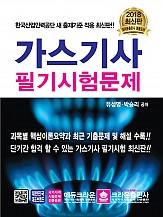 2018 가스기사 필기시험문제