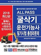 2018 ALL PASS 굴삭기운전기능사  필기시험 총정리문제